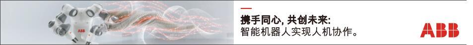 电气首页_行业视频上_通栏广告(ABB机器人)