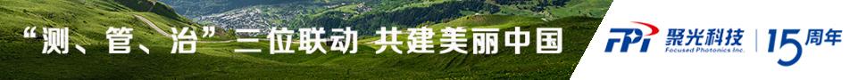 环保首页_新闻中心通栏广告(聚光科技)