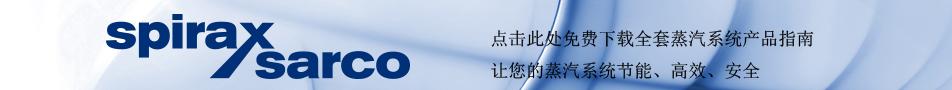 暖通_新闻中心(斯派莎克)