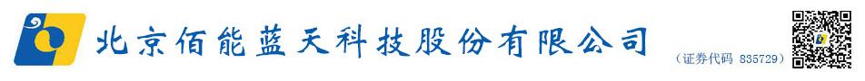 佰能蓝天官网