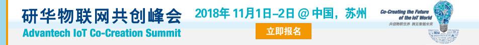 4887铁算盘资料管家婆首页_新闻中心上通栏广告(研华)