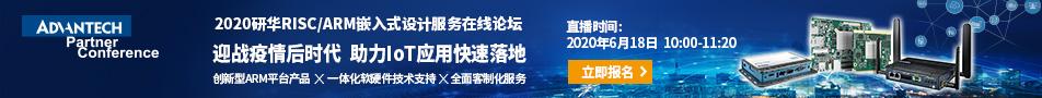 研华深圳-首页-资料下载上(618网络会议)