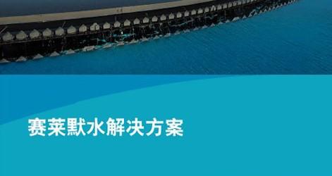 赛莱默(中国)公司《赛莱默水解决方案》计12页,6M,高清,PDF格式。