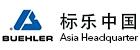 依工測試測量儀器(上海)有限公司(標樂中國)