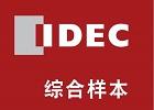 和泉电气《IDEC株式会社综合样本》
